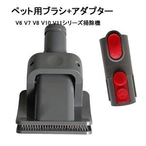 送料無料 ペット用ブラシ ダイソン 掃除機アクセサリー 猫 犬 動物用 クリーニングツール ニューデザインクリーナーアクセサリー 掃除機 アタッチメント V6 V7 V8 V10 V11 アダプター