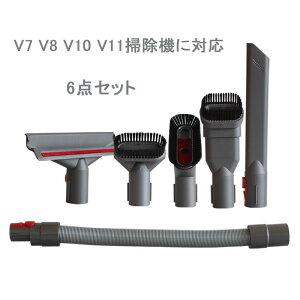送料無料 掃除機キットV11 V10 V8 V7シリーズ 交換部品 ブラシ 掃除機パーツ ダイソン 延長ホース 延長可能 家庭 掃除機アクセサリー 楽天海外通販