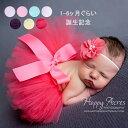 ベビー撮影服 スカート チュチュ 髪飾り 2点セット ニューボーンフォト 寝相アート 月齢フォト 新生児フォト 写真…