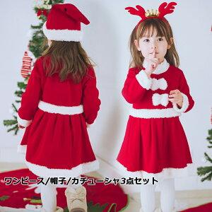 送料無料 サンタ服 ワンピース 女の子 キッズ サンタコスプレ サンタクロース クリスマス衣装 3点セット 帽子 カチューシャ トナカイ髪飾り プレゼント ファミリーパーティー コスチュー