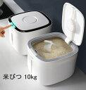送料無料 米びつ 10kg お米収納 おしゃれ キッチン用品 キッチン収納 保存容器 ボックス プラスチック 防虫 ホワイト …