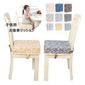 送料無料 子供用 お食事クッション チェアクッション リビング イス キッズチェア ベビーチェア 子供 椅子10colors 楽天海外直送