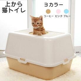 送料無料 猫 トイレ 上から猫トイレ キャットトイレ 散らかりにくいネコトイレ 本体 フルカバー 猫トイレ お掃除簡単 飛び散りにくい 大型猫 スコップ付き シンプル ペットトイレ おしゃれ 猫用品 コーヒー ピンク ブルー 楽天海外直送