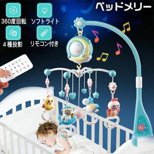 送料無料 ベッドメリ− ベビーベッドおもちゃ ベビーメリー 赤ちゃんおもちゃ 赤ちゃんオルゴール ベビートイ 4WAY 360度回転 音量調節可 投影4種 子守歌150曲 多機能 オルゴール リモコン付