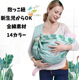 送料無料 抱っこ紐 新生児 抱っこひもおんぶ紐 赤ちゃん ベビー だっこひも 収納 出産祝い ギフト コンパクト 軽量 赤ちゃん パパママ兼用 サイズ調節可能 軽量すやすや抱っこ紐 新生児 楽天海外直送