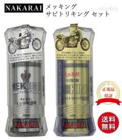【メーカー正規品】NAKARAI メッキング サビトリキング セット バイク用メッキ保護剤 錆び取り剤セット 汚れ拭きクロス付 バイク オートバイ 二輪 メンテナンス