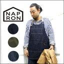NAPRON ナプロン MAKERS FULL APRON メーカーフル エプロン【正規取扱店】【NP-AP08】【napron エプロン】【ナプロン エプロン】【アウ…
