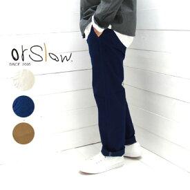 orslow (オアスロウ) フレンチワークパンツ FRENCH WORK PANTS UNISEX03-5000 パンツ メンズ レディース パンツ 日本製 正規取扱店 送料無料