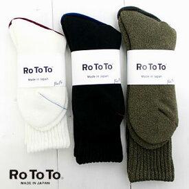 RoToTo(ロトト) 靴下 ルーズ パイル ソックス LOOSE PILE SOCKSR1014 ブーツソックス 靴下 メンズ レディース 日本製 dralon ドラロンヤーン 正規取扱店