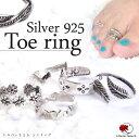 シルバー925 トゥリング SV925 足指 小指 指輪 エスニック ファッション アジアン 雑貨 ピンキーリング 夏 リゾート …