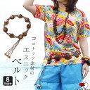 【再入荷】 6月13日デザインココナッツブレードベルト【メール便対応】【エスニック ファッション アジアン アジアン…
