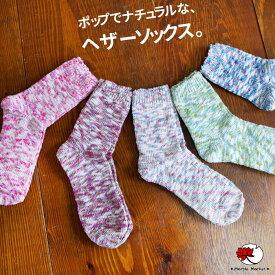 エスニック 靴下 ソックス ナチュラル ヘザー ファッション レディース アジアン 雑貨 杢 シンプル ギフト【メール便可 1】【5】