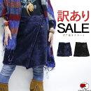 【訳あり特価】ボア巻きスカート