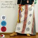 チベット模様ロングスカート