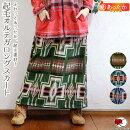 オルテガ柄のふんわりロングスカート