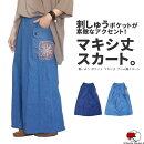 刺しゅうポケットマキシ丈デニム風スカート