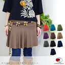 オリジナル!シンプルデザイン ミニスカート【メール便対応】アジアンファッションにも!【エスニック ファッション …