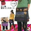 スカート エスニック ファッション アジアン コットン オーバー