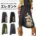 スカート ロータスサルエルパンツ エスニック ファッション アジアン スカーチョ スカンツ