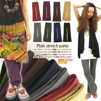 Beauty leg plain stretch pants (plain) fs3gm