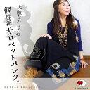 サロペット エスニック ファッション アジアン ボヘミアン パッチワーク