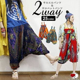 Size Lady's Bohemian festival clothes きれいめ 春夏秋 which ethnic 2way sarouel pants salopette Aladdin underwear overall oriental fashion horse mackerel Ann has a big