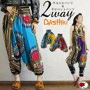 エスニック サルエルパンツ サロペット チューブトップ ベアトップ 2way オーバーオール ダシキ ファッション アジアン 大きいサイズ アフリカン ファッション レディース メンズ メキシコ 衣装