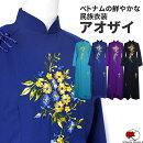 フラワー刺繍飾りボタン付きアオザイ