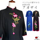 ロータス刺繍七分袖アオザイ