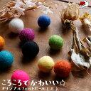 エスニック フェルトボール 10個入 アクセサリーパーツ 無地 シンプル マーブル ウール オリジナル カラフル 手芸 素…