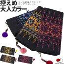 モン族刺繍クラシックロングウォレット長財布