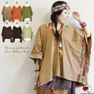 The size that きれいめゆったり has a big in winter in African African patchwork short sleeves dolman tops tunic cut-and-sew ethnic fashion horse mackerel Ann native Lady's spring and summer