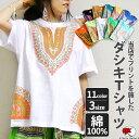 エスニック Tシャツ カットソー トップス 半袖 ダシキ DASHIKI 民族 アフリカン プリント ファッション アジアン メン…