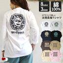 エスニック Tシャツ カットソー トップス ロンT 長袖 白T 白Tシャツ 太陽 ファッション アジアン メンズ レディース …