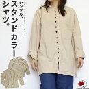 プレーンスタンドカラーシャツ(大きいサイズ)