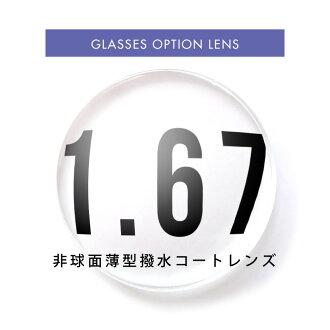 1.67 超薄類型非球面驅蚊水塗層和可選的鏡頭。