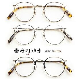 送料無料/丹羽雅彦/THE291/NM-107 /日本製/メタルフレームボストン度付きメガネセット