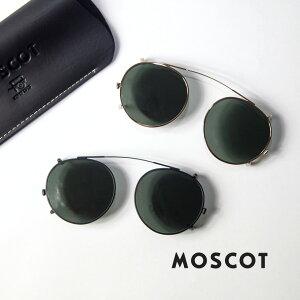 MOSCOT モスコット MILTZEN 46サイズ ボストン クリップサングラス