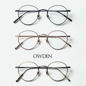 OWDEN オウデン BERLIN チタン 七宝 ボストンフレーム 日本製 メガネ 度付き 伊達