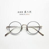 越前國甚六作オールメタルチタンラウンドフレームブラック日本製メガネ度付き伊達