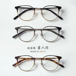 越前國甚六作 フロントフルチタン コンビボストンフレーム 日本製 メガネ 度付き 伊達