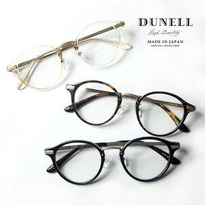 DUNELL High Quality デュネル チタンテンプル 格子柄 ボストン 日本製 鯖江 メガネ 度付き 伊達メガネ