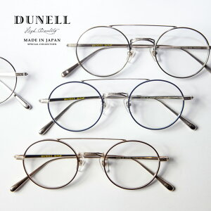 DUNELL High Quality デュネル チタン製 ツーブリッジラウンドフレーム 丸メガネ 日本製 鯖江 メガネ 度付き 伊達