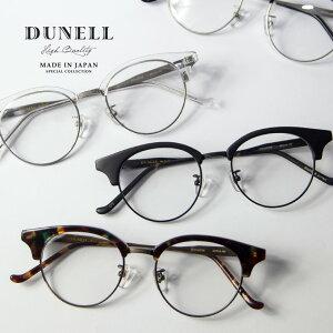 DUNELL High Quality デュネル ボストン サーモント コンビネーションフレーム 日本製 鯖江 メガネ 度付き 伊達メガネ