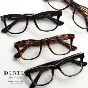 DUNELL High Quality デュネル 2ピン ウェリントン セルロイド 日本製 鯖江 メガネ 度付き 伊達メガネ