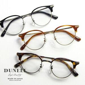 DUNELL High Quality デュネル ボストンサーモント ブロウ 日本製 鯖江 メガネ 度付き 伊達メガネ
