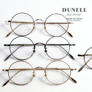 DUNELL High Quality デュネル チタン製 金手ラウンドフレーム 丸メガネ 日本製 鯖江 メガネ 度付き 伊達メガネ