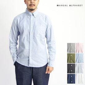 MANUAL ALPHABET マニュアルアルファベット スーピマ綿 プレミアムオックスフォードシャツ ボタンダウン Suitable Fit 日本製 メンズ
