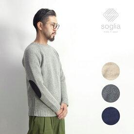【楽天スーパーセール】Soglia ソリア ランドノア ブリティッシュウール クルーネックニット セーター エルボーパッチ 日本製 メンズ