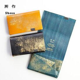 所作 shosa コインケース ミニ財布 小銭入れ 雲母 キララ 本革 レザー 日本製 メンズ レディース
